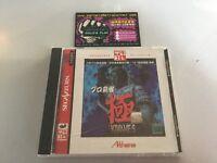 Kiwame S Sega Saturn JP Japan Boxed W/ Manual Good Cond