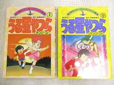 Urusei Yatsura Only You Comic Complete Set 1 & 2 Book Sg*