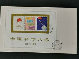 CHINA 1978 (J25M) SCIENCE CONFERENCE MS FDC, COVER WITH SLIGHT TONED STAMP FINE.