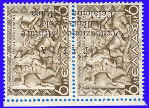 GREECE ITALY IONIAN ARGOSTOLI 1941 6 Dr.+6 Dr. inv. ovp. MNH SIG O.VLASTOS -ZA02