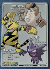 Pokemon Card Japanese 008/012 Time Attack Tower Primeape Haunter Electabuzz M/NM