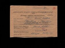Germany USSR Wehrmacht G Bröffel POW In Russia Censor 1948 Card #19 5i