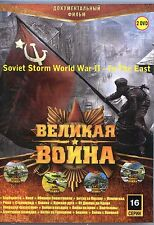 Soviet Storm: WW2 in the East / The Great Patriotic War/English Language version