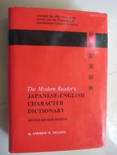 RARE! MODERN READER'S JAPANESE-ENGLISH CHARACTER DICTIONARY By Andrew N. Nelson