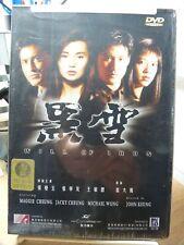 Will of Iron (Hong Kong Drama Action Movie) Maggie Cheung, Jacky Cheung