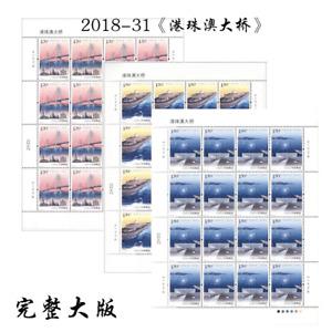 CHINA 2018-31 Hong Kong-Zhuhai-Macao Bridge Stamp full sheet港珠澳大桥