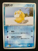 J191 JAPANESE POKEMON CARD PROMO 056/ADV-P PSYCHOKWAK PSYDUCK NM/MINT