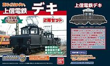 Bandai 965042 B-Train Shorty Joshin Railway DEKI 1 & Type 500 2 Cars (N scale)