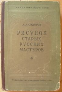 1956 Sidorov A. Drawing by old Russian masters Soviet book Academic graphic