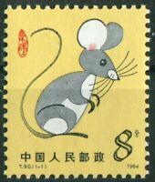 VR China Nr. 1920 A ** T.90. MNH postfrisch Jahr der Ratte 1984