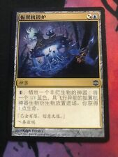 Chinese Counterspell Near Mint 7th Edition Foreign 2x  Playset MTG Magic