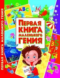 Children's Russian Books for Kids Первая книга маленького гения 224 стр