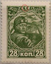 "Russia union soviétique 1928 357 405 306 K plate error ""CECP"" Aviator Aviateur MLH sign"