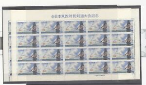 Ryukyu Japan 1962 Kendo Fencing Group Of 2 Mint NH Sheets Of 20 Stamps