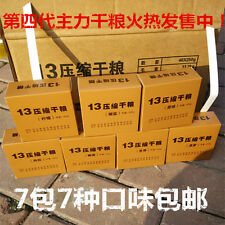 NEW!!  MILITARY MRE *Chinese Army Food PLA Type 13 Compressed Cereal Bar