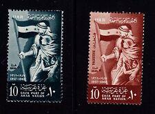 EGYPT SCOTT # 546, N85 MNH REFUGEES, FLAG, GAZA STRIP
