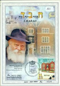 ISRAEL 2006 CHABAD's WORLD CENTER S/LEAF 1st EDITION MINT CARMEL # 521
