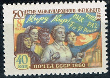 Russia Cold War Soviet Block Women for Peace stamp 1960 MNH