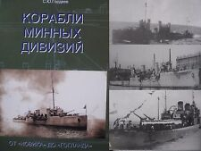 Russian Imperial Navy Novik class Destroyers Ship Book
