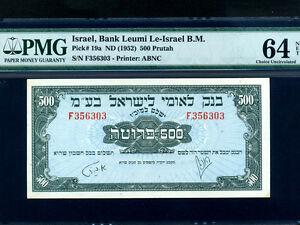 Israel:P-19,500 Prutah,1952 * Leumi Issue * RARE * PMG Ch. UNC 64 NET *