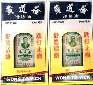 2 x Wong To Yick Wood Lock Medicated Oil Pain Relief - UK Seller AUTHENTIC SEAL