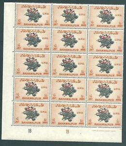 BAHAWALPUR 1949 MNH overprinted U.P.U Plate Block SG O30