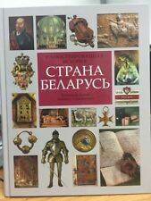 Страна Беларусь, Орлов THIS COUNTRY CALLED BELARUS AN ILLUSTRATED HISTORY Orlov