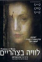 Funeral At Noon - award winning Israeli Drama English Subtitles DVD