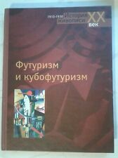 Футуризм и кубофутуризм. Альбом / Futurism and cubofuturism. Album
