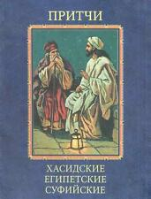 Modern Mini Russian Book Proverbs Hasidic Egyptian Sufi Gift Miniature Folklore