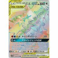 Pokemon Card Japanese Moltres & Zapdos & Articuno GX HR 066/054 SM10b JAPAN