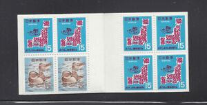 JAPAN 958a MNH POSTAL CODES, DUCKS *INTACT BOOKLET*