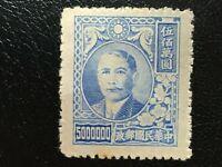 China 1948 Stamp  $ 5 Million Stamp Mint  5000000 Dollars. <Highest Value>  伍佰萬圓