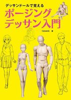 'NEW' How To Draw Manga Drawing with Action Figure Doll Beginner's Book | Japan