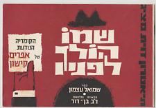KISHON  ,Sein Name geht vor  A PROGRAM Zavit Theater  MANY ADDS- ARKIA, CONTESSA