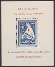 More details for world war ii french legion. 1941 private issue block signed/gepruft. mnh.