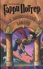 Гарри Поттер Harry Potter & the Philosopher's Stone Book in Russian РОСМЭН
