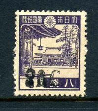 BURMA Japanese Occupation Scott 2N20 Stanley Gibbons J64 1942 Issue 9G2 33