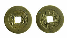 s389_5) China cash coin Diameter mm 25 unclassified