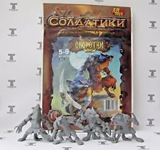 Werewolves 54 mm - 4 Figures SOFT plastic Tehnolog Russian Toy Soldiers 1:32