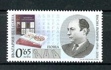 Bulgaria 2016 MNH Vasil Yonchev 1v Set Typeface Books on Stamps
