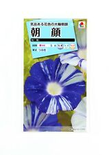 Japanese Morning Glory-Matsukaze-10 to 15 seeds grown for 2018 planting