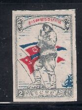 Korea...   1950   Sc # 28(2w)   23X33.5mm   Rouletted   NGAI   (52002-13)