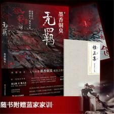 墨香铜臭 Wu Ji MXTX Chinese Novel Mo Dao Zu Shi Volume Novel Official Book Collect