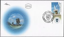 ISRAEL 2018 - INNOVATIONS IN THE IDF - IRON DOME - STAMP WITH A TAB - FDC