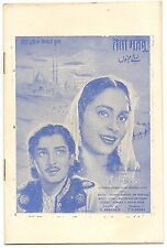 India Bollywood 1953 Laila Majnu Press Book Shammi Kapoor Nutan Ulhas