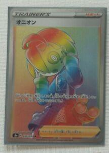 Pokemon TCG s3a Legendary Heartbeat - Allister 090/076 (Japanese)