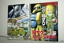 GUNDAM ZERO NO KYUU ZAKU KAZUHIRO OKAMOTO ANIME MANGA BOOK SET VOL.1-2 SC2 45771