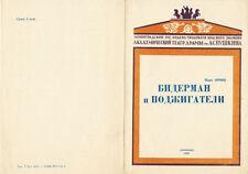 1966 Russian Program THE FIRE RAISERS by M.Frisch in Pushkin's Theater Leningrad