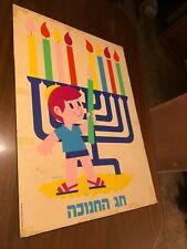 "1950's-60's VTG 19""x27"" JUDAICA ISRAELI ART PRINT ON BOARD BY SHOHAR, #5 of 9"